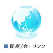 関連学会リンク