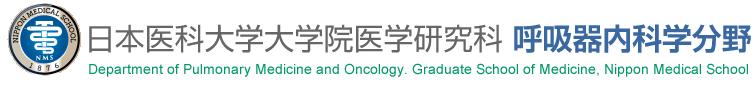 日本医科大学大学院医学研究科 呼吸器内科学分野