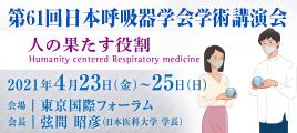 日本呼吸器学会学術講演会