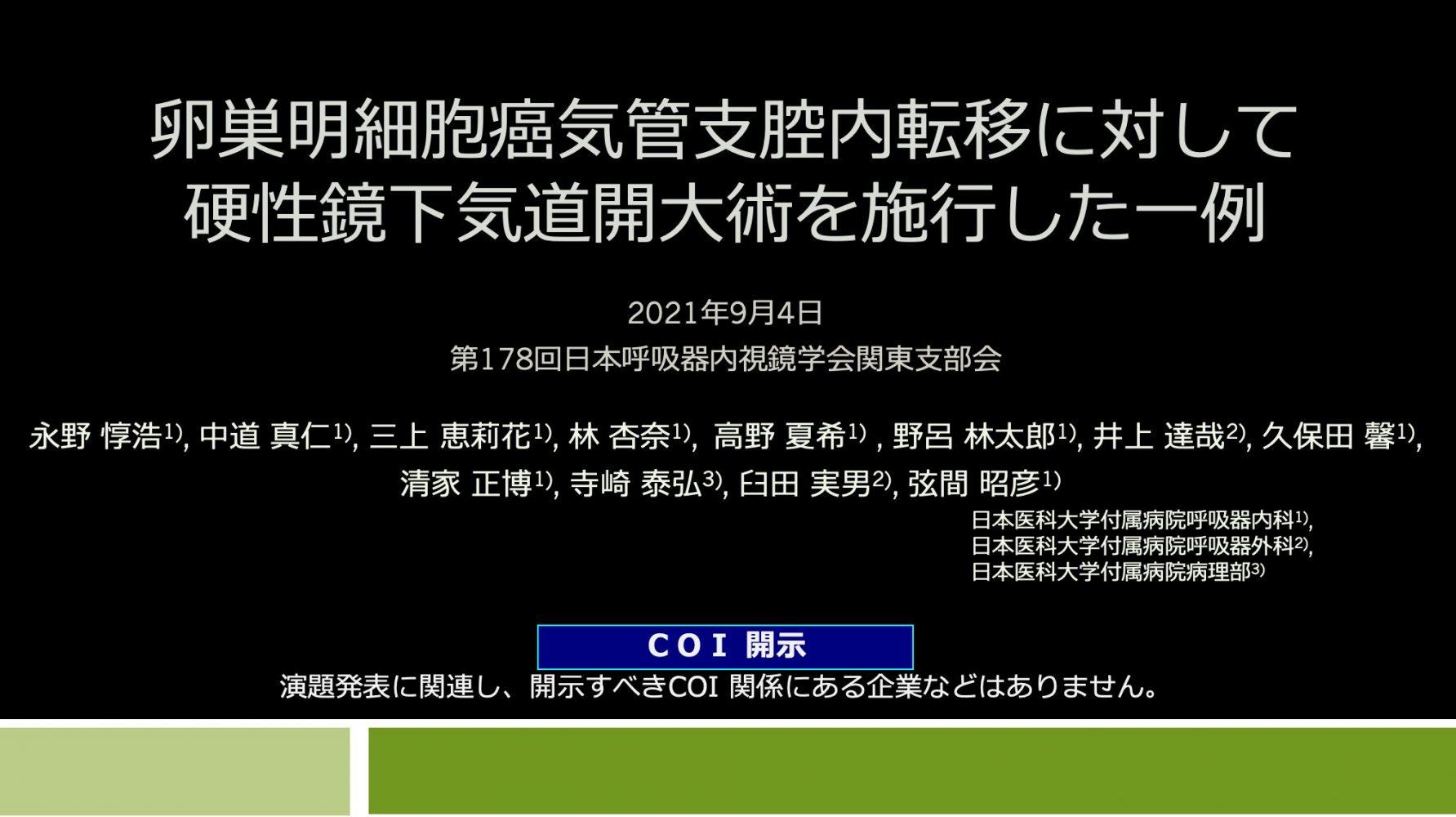 20210904永野先生スライド1枚目